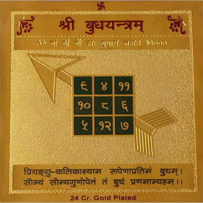 Sidhh Budh Yantra