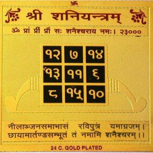 Siddh Shani Yantra