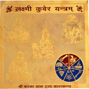 Lakshmi-Kubera-Yantra