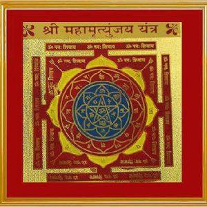 Siddh Maha Mrityunjaya Yantra