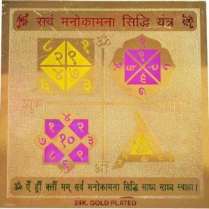 Sarva Manokamna Siddhi Yantra