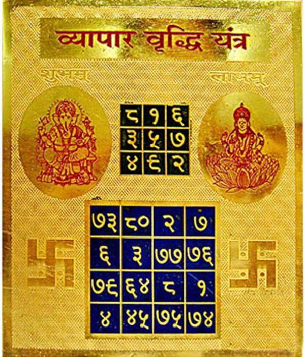 Vyapaar Vridhi Yantra